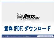AMTS-PRO・PDF資料